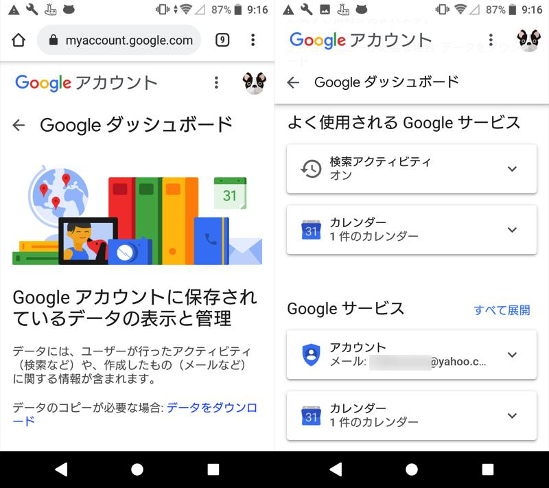 Googleアカウント設定の「ダッシュボード」ページ
