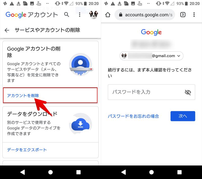 Googleアカウントを完全に消す方法1