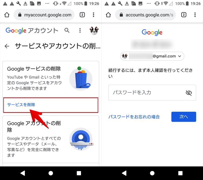 Googleの一部サービス情報を削除する方法1
