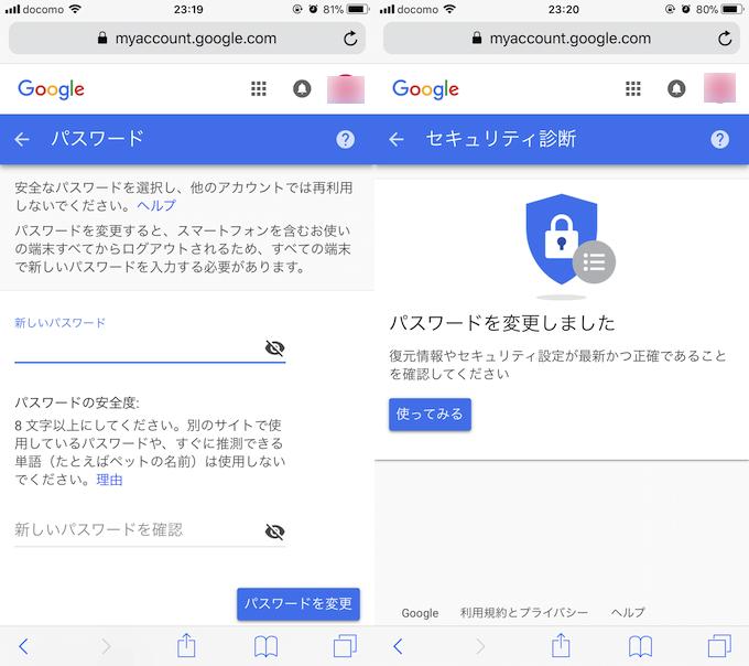 Googleアカウントのパスワードを変更する方法