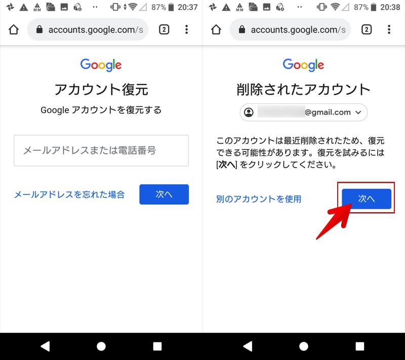 Googleアカウント自体を削除した場合の解決策1