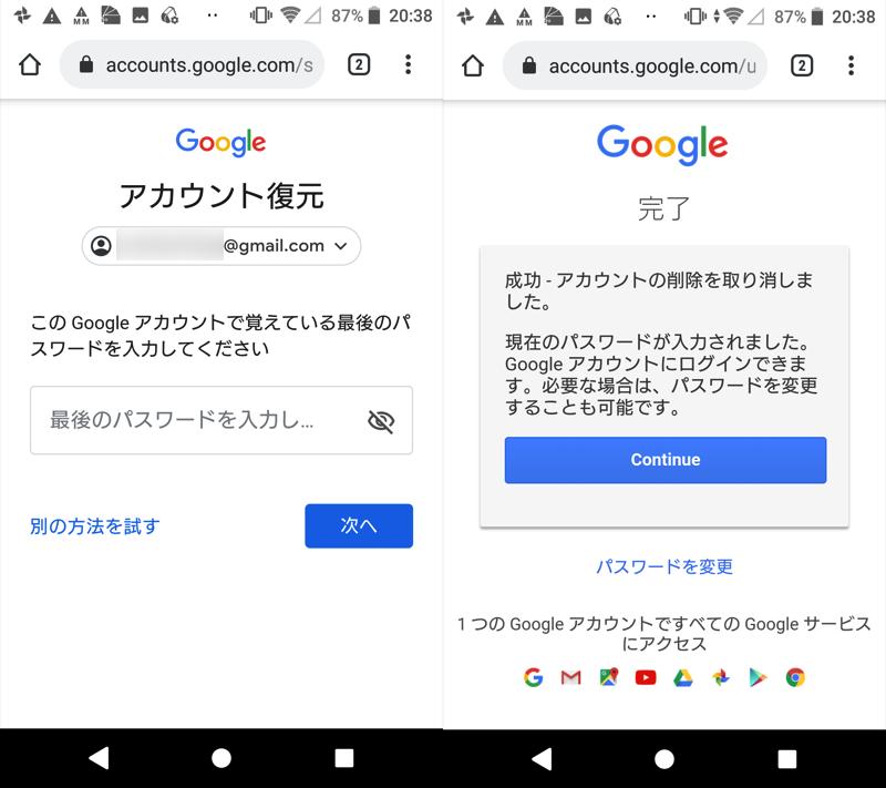 Googleアカウントを復元する方法