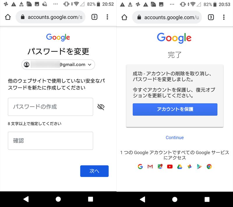 Googleアカウントのパスワードを忘れた場合の解決策2