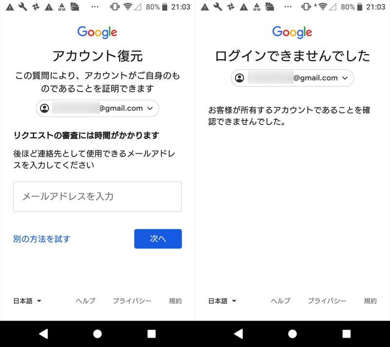 Googleアカウントのパスワードを忘れた場合の解決策3