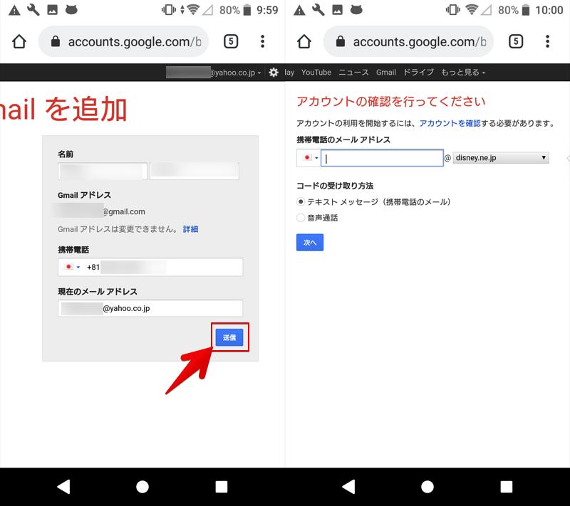 削除したGmailアドレスとメールデータを復活させる手順3
