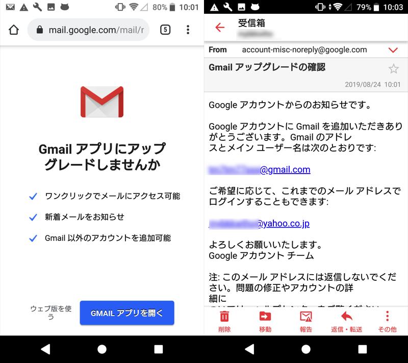 削除したGmailアドレスとメールデータを復活させる手順5