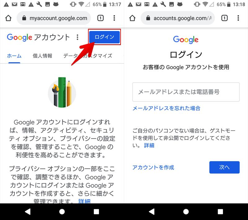 Googleアカウントを完全に消す方法4