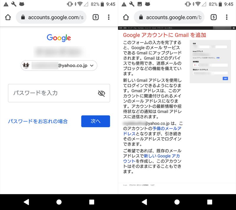削除したGmailアドレスとメールデータを復活させる手順1