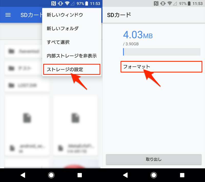 XperiaでSDカードをフォーマットする手順3