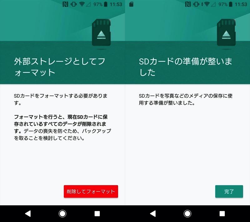 AndroidでSDカードをフォーマットする手順