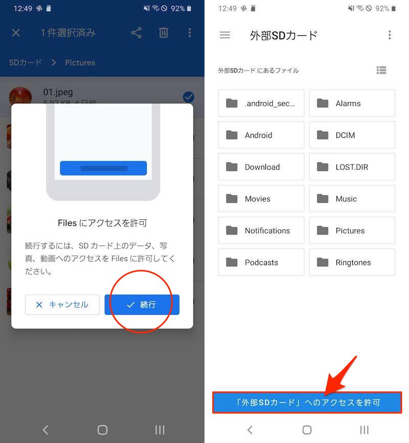 ファイルマネージャーよりSDカードのデータを個別削除する手順3