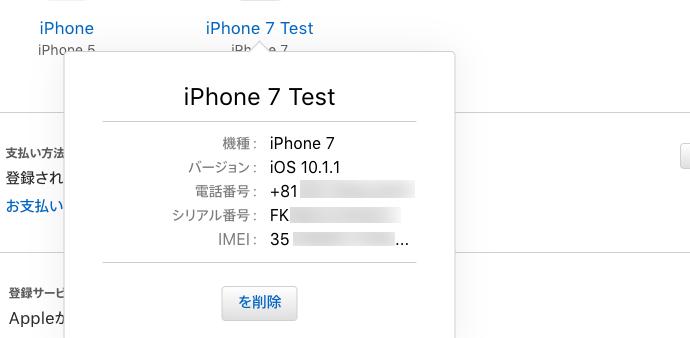 番号 iphone シリアル