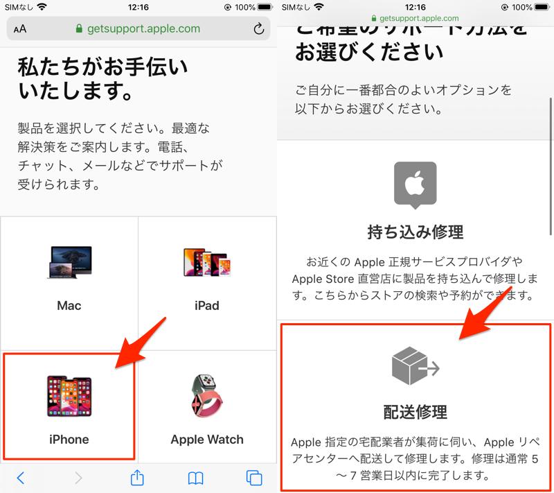 Apple公式サイトからアクティベーションロック解除を調べる手順1