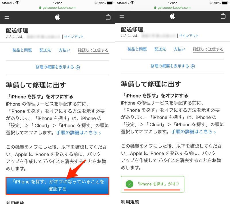 Apple公式サイトからアクティベーションロック解除を調べる手順5