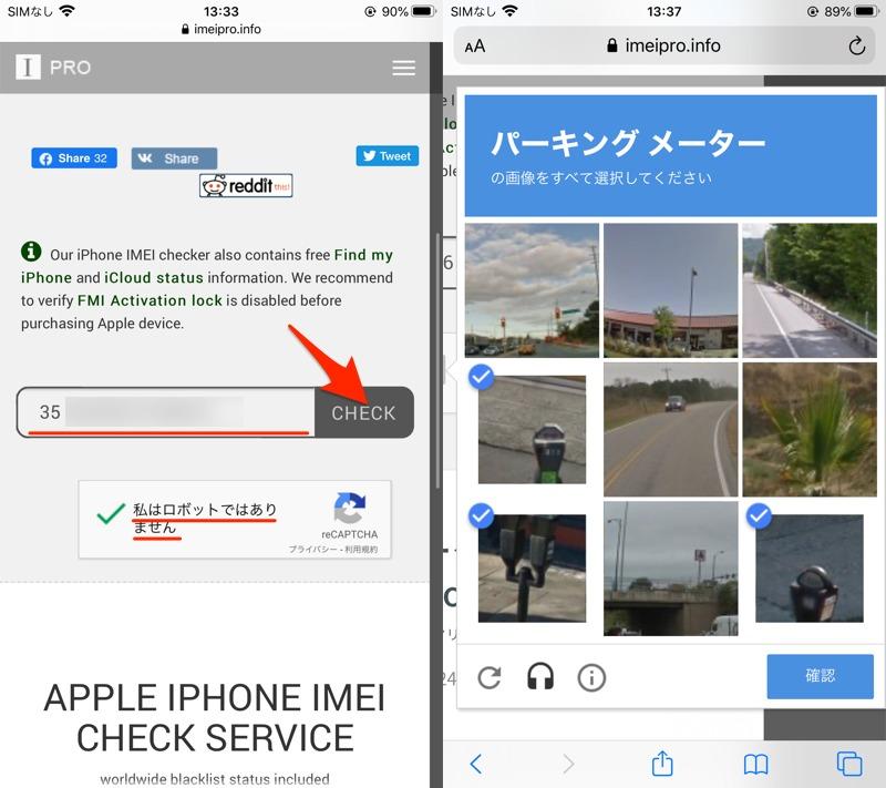 海外サイトFree iPhone IMEI checkerからアクティベーションロック解除を調べる手順1