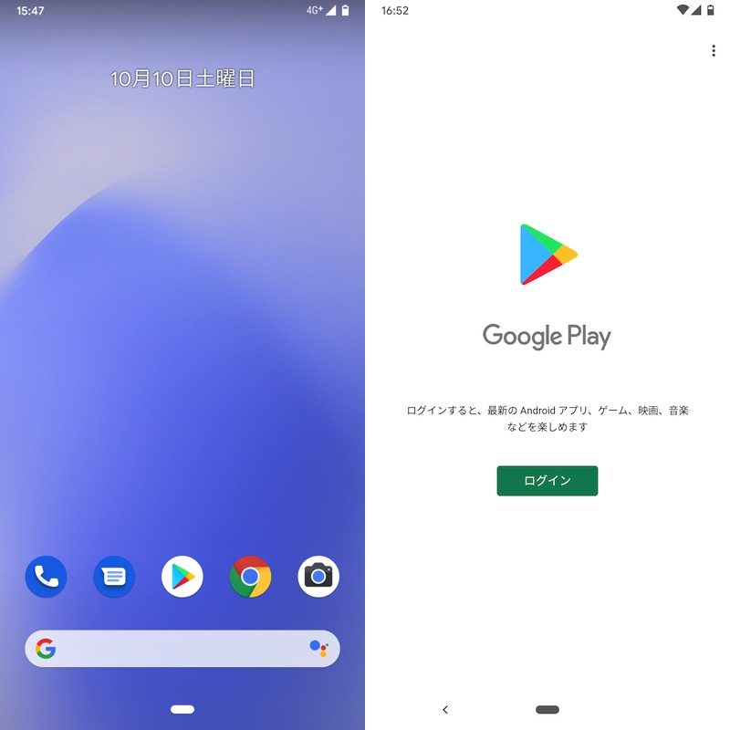 Androidの追加ユーザーの初期セットアップの説明