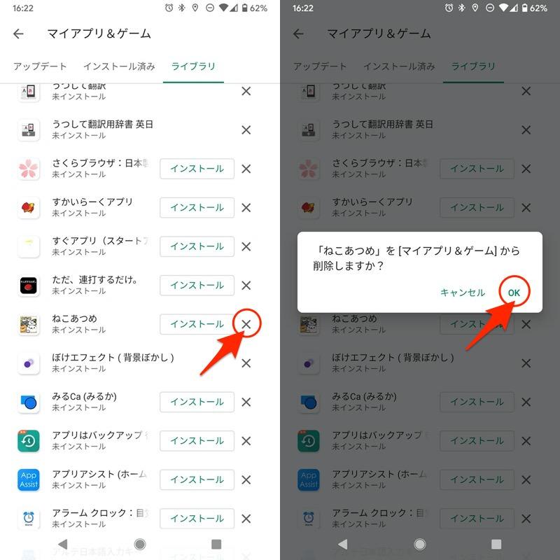 Playストア「インストール済み」アプリ履歴は消せない説明2