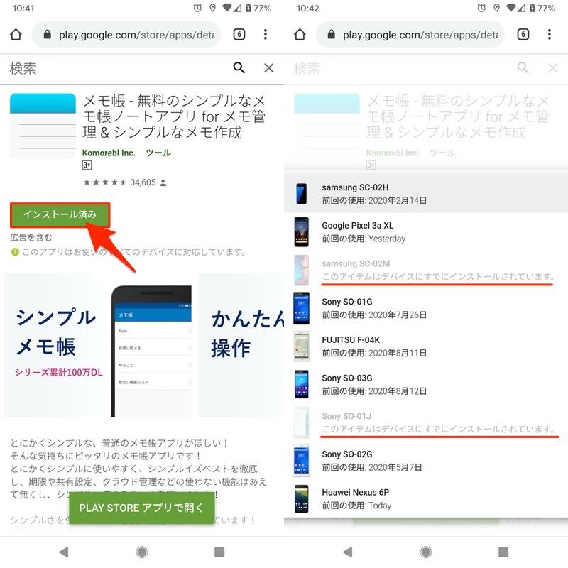 アプリごと使われている端末を表示する手順2