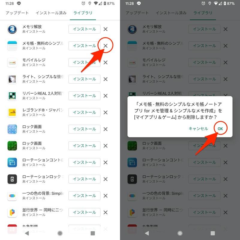 「ライブラリ」のおすすめ(使用したアプリ)を消す手順3