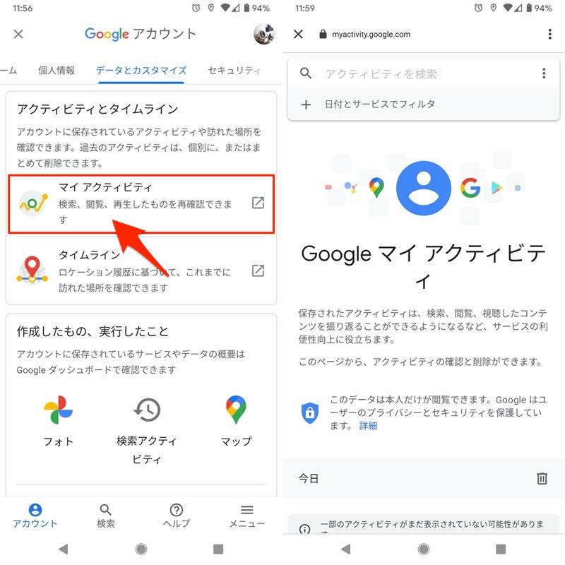 Googleアカウントのアクティビティに残るアプリ履歴を消す手順2