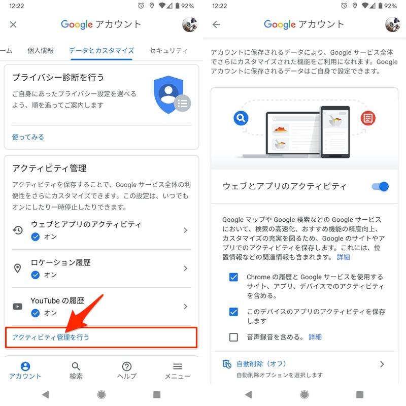 Googleアカウントのアクティビティに残るアプリ履歴を消す手順5