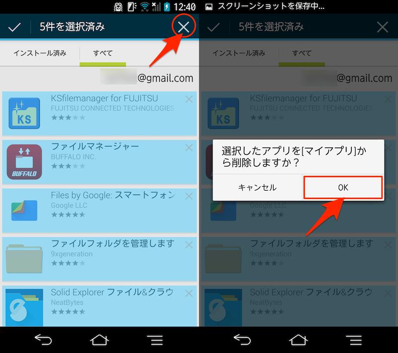 「ライブラリ」でインストールしたアプリ履歴を消す手順3