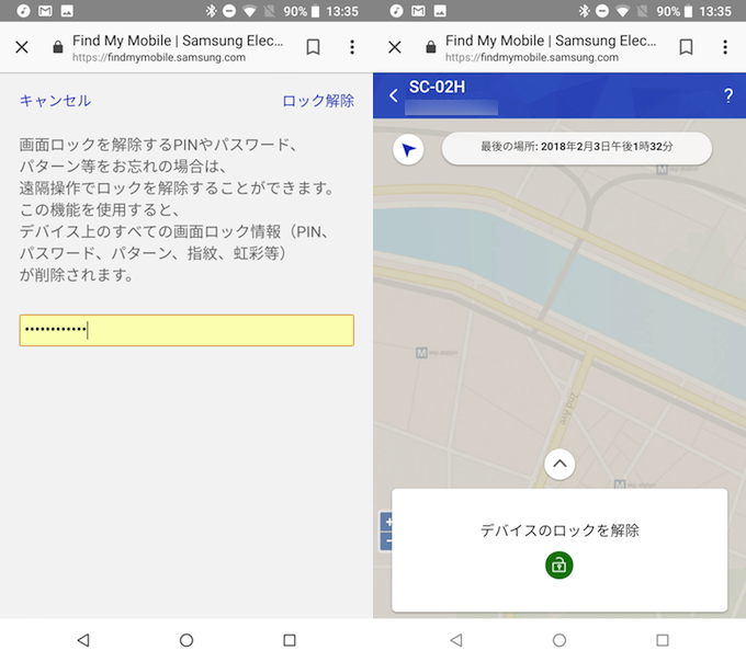 「端末リモート追跡」で画面ロックの解除指示を送る画面