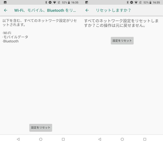 Android全体のWi-Fi接続設定をリセットする手順のキャプチャ2