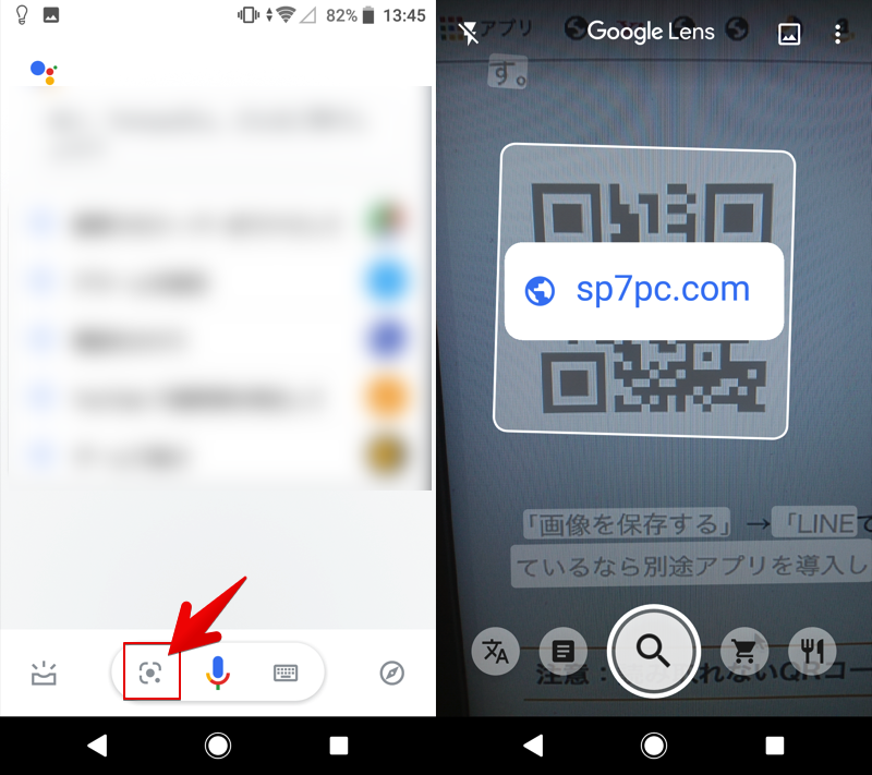 GoogleレンズでQRコードを読み取る手順2