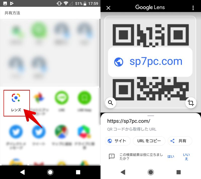 Googleレンズで画面上のQRを直接読み取る手順2