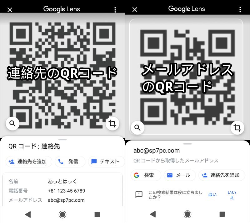 Googleレンズで画面上のQRを直接読み取る手順3