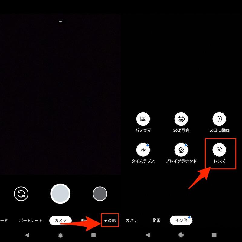 標準カメラでQRコードを読み取る手順1