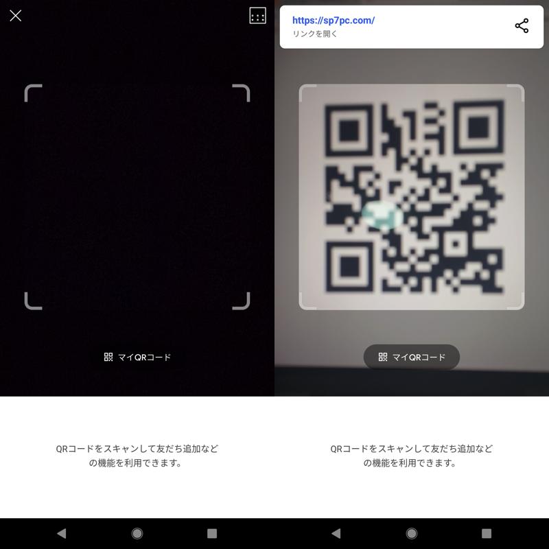 AndroidのLINEでQRコードを読み取る手順2