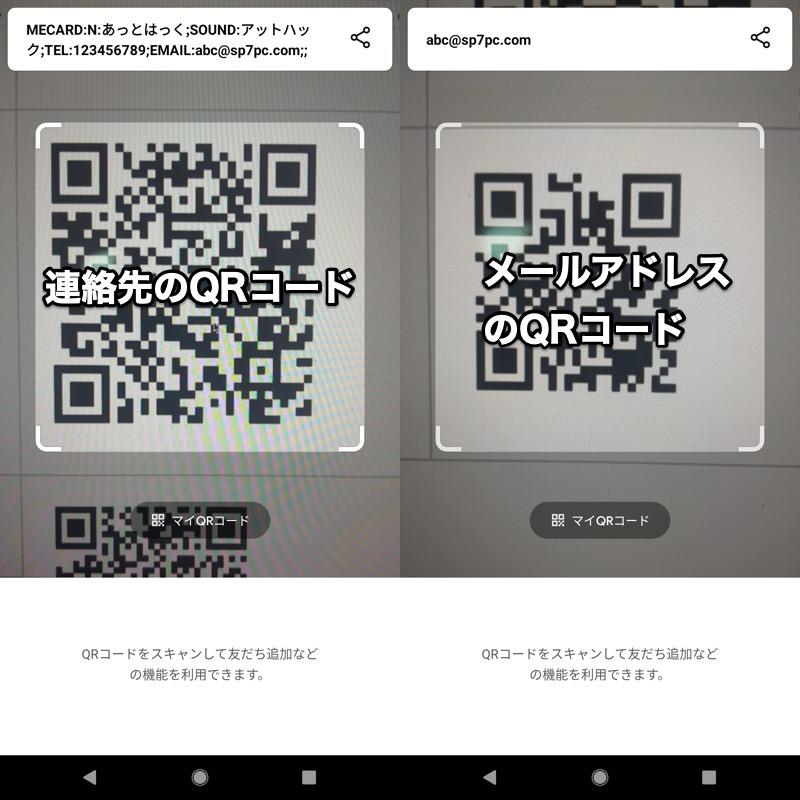 AndroidのLINEでQRコードを読み取る手順3