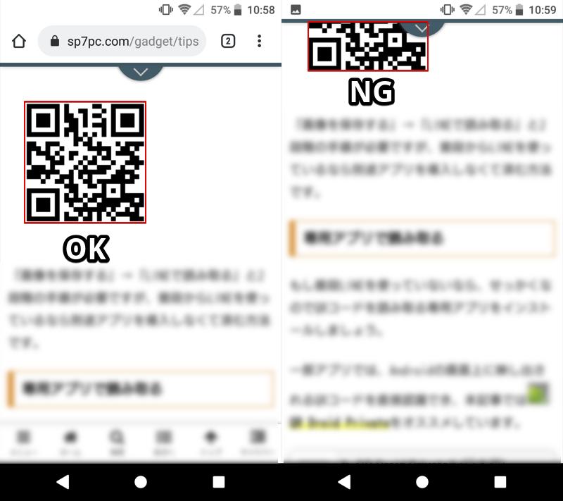 LINEで保存した写真やスクショ画像からQRを読み取る手順1