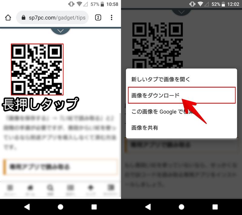LINEで保存した写真やスクショ画像からQRを読み取る手順2