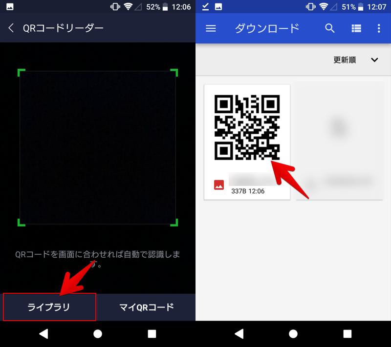 LINEで保存した写真やスクショ画像からQRを読み取る手順4