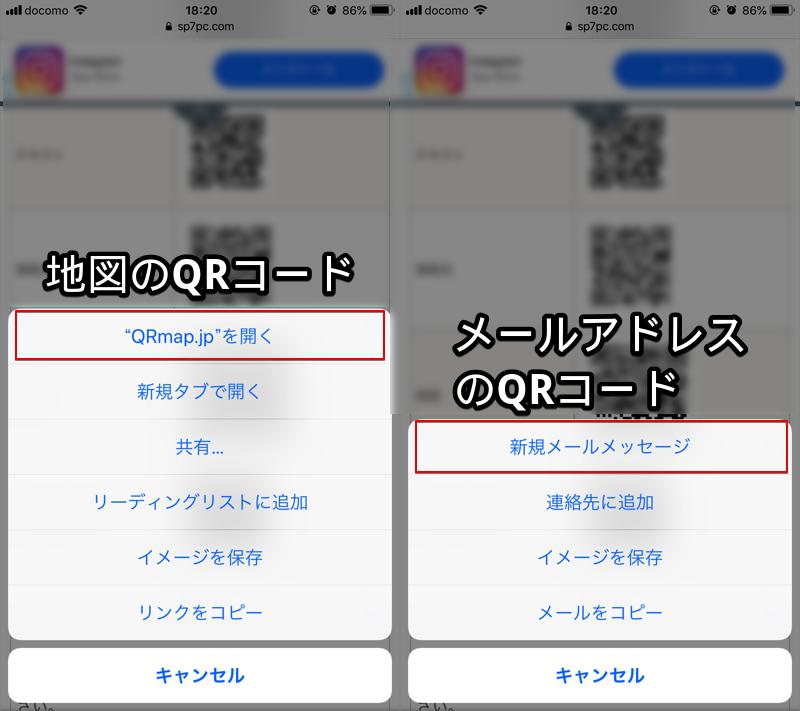 Safariで画面上のQRを直接読み取る手順2