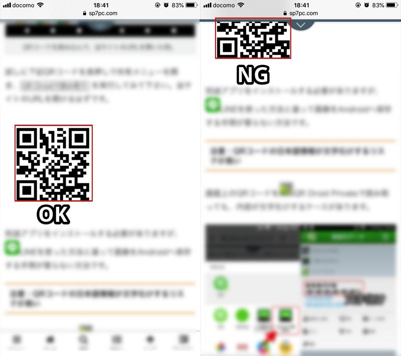 LINEでカメラロールのQR画像を読み取る手順1