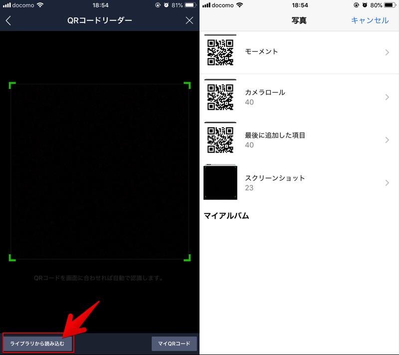 LINEでカメラロールのQR画像を読み取る手順4