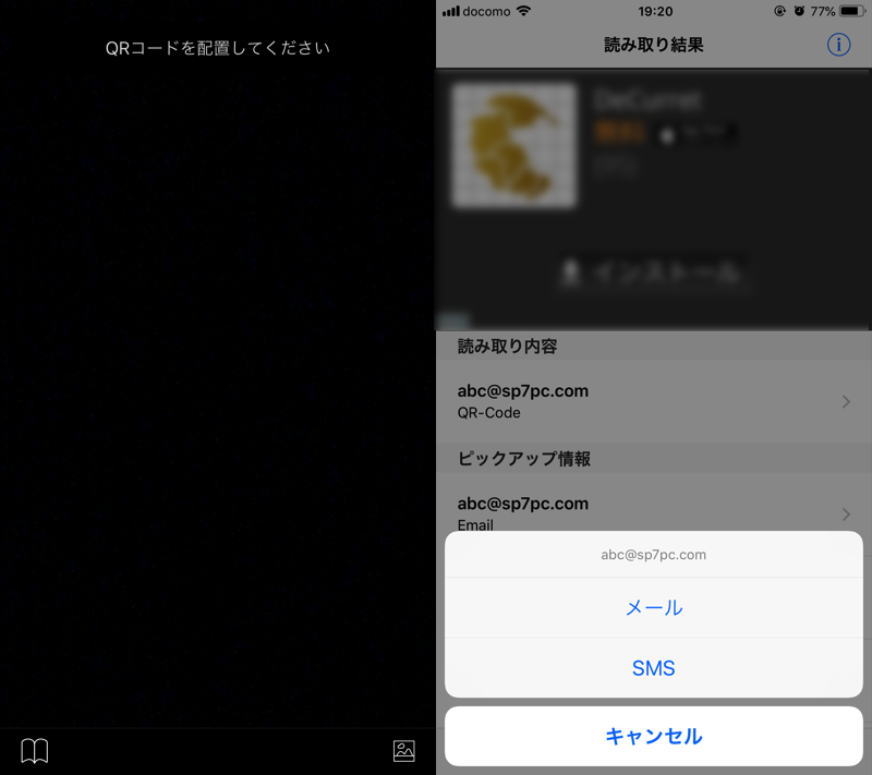 QRコードリーダー for iPhoneで読み取る画面