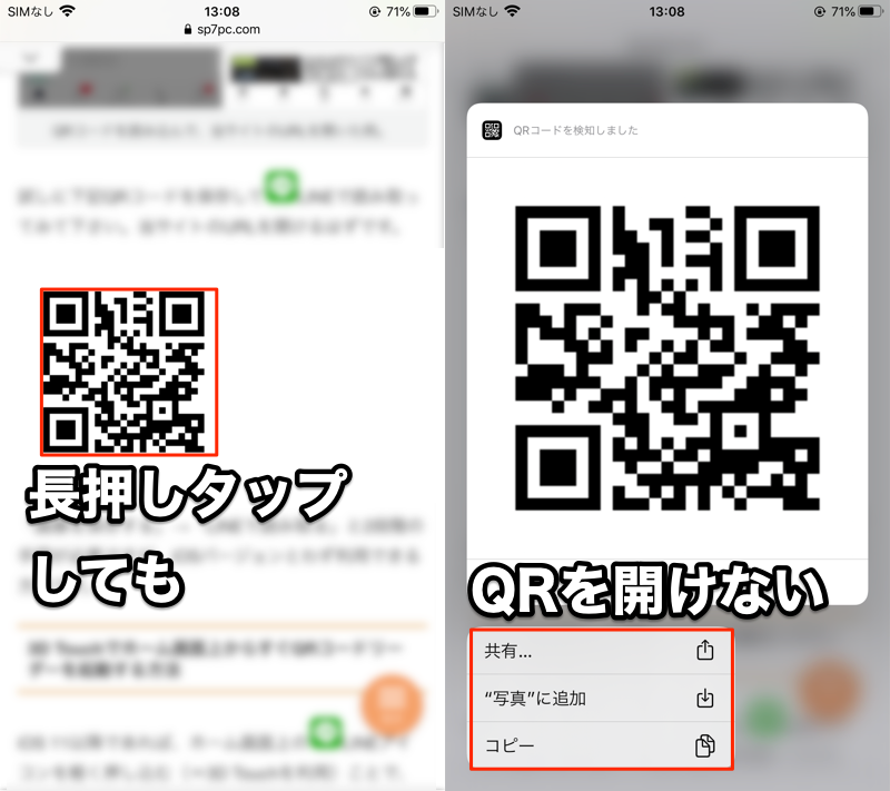 iOS13のSafari「QRコードを検知しました」で読み取れない画面