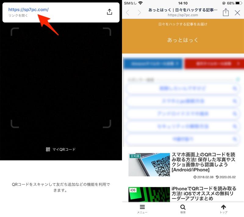 LINEでカメラロールのQR画像を読み取る手順5