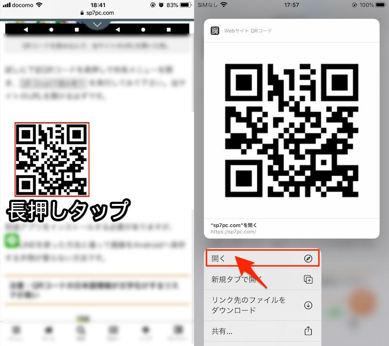 SafariでiPhone画面上のQRコードを読み取る手順