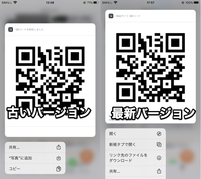 iOS13のSafari「QRコードを検知しました」を解決する手順