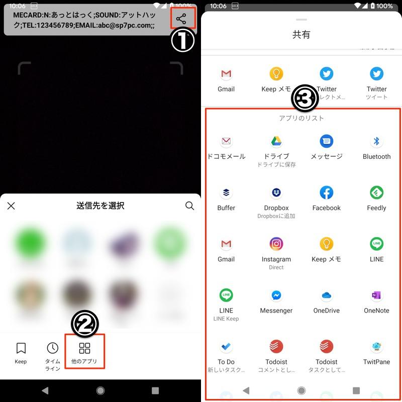 AndroidのLINEでQRコードを読み取る手順4