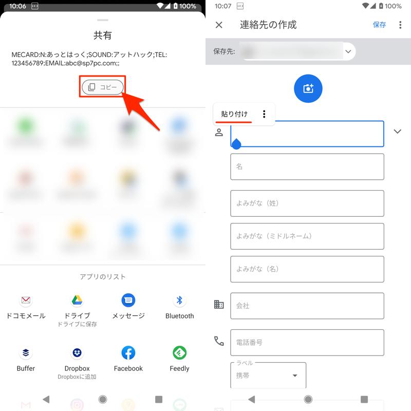 AndroidのLINEでQRコードを読み取る手順5