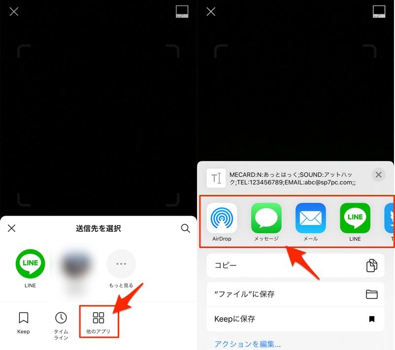 LINEでQRを読み取ると最適なアプリで開けない説明2