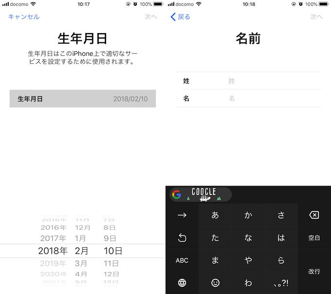 iPhone上でApple IDを新規作成する方法3