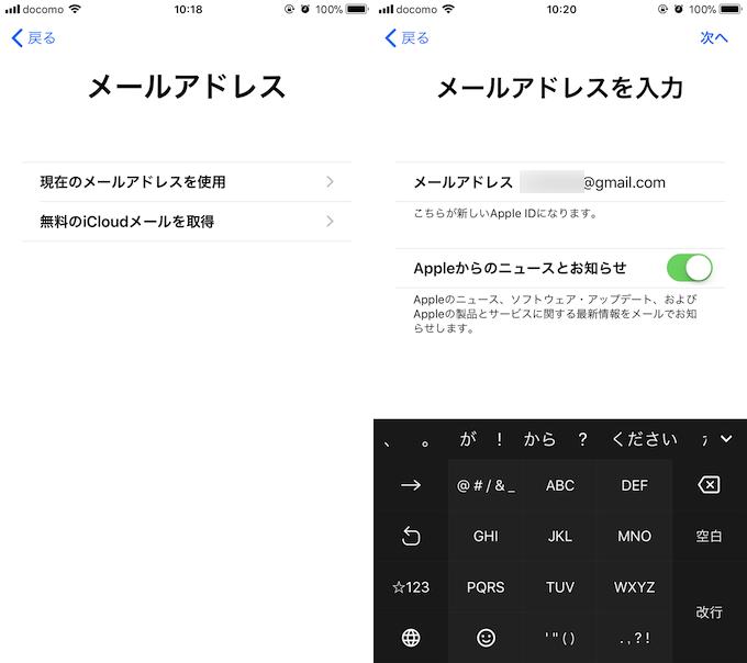 iPhone上でApple IDを新規作成する方法4